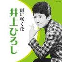 1961年の年間カラオケ人気曲ランキング第3位 井上ひろしの「雨に咲く花」を収録したCDのジャケット写真。