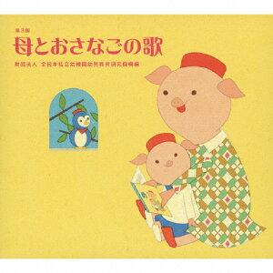 【送料無料】母とおさなごの歌【第3版】/童謡・唱歌[CD]【返品種別A】【smtb-k】【w2】