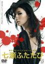 【送料無料】七瀬ふたたび/芦名星[DVD]【返品種別A】【smtb-k】【w2】