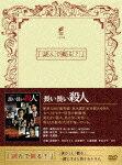 【送料無料】長い長い殺人/長塚京三[DVD]【返品種別A】【smtb-k】【w2】