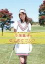 【送料無料】小泉里子のはじめてゴルフ/小泉里子[DVD]【返品種別A】【smtb-k】【w2】