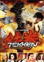 【送料無料】鉄拳 Kazuya's Revenge/ケイン・コスギ[DVD]【返品種別A】