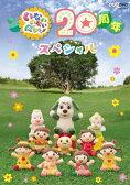 【送料無料】NHKDVD いないいないばあっ! 20周年スペシャル/子供向け[DVD]【返品種別A】