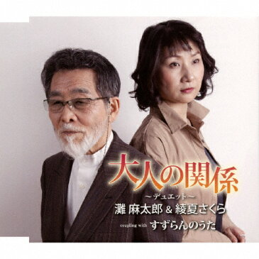 大人の関係/灘麻太郎&綾夏さくら[CD]【返品種別A】
