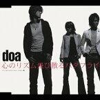 心のリズム飛び散るバタフライ/doa[CD]【返品種別A】
