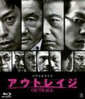 【送料無料】アウトレイジ/ビートたけし[Blu-ray]【返品種別A】