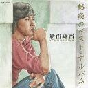 新沼謙治 魅惑のベスト・アルバム/新沼謙治[CD]【返品種別A】