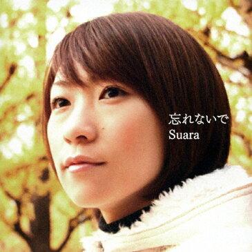 忘れないで/Suara[CD]【返品種別A】