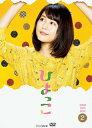 【送料無料】連続テレビ小説 ひよっこ 完全版 DVD BOX2/有村架純[DVD]【返品種別A】