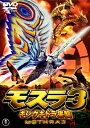 モスラ3 キングギドラ来襲〈東宝DVD名作セレクション〉/小林恵[DVD]【返品種別A】