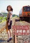【送料無料】中田有紀×津軽鉄道~私の津軽を巡る旅~