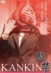 【送料無料】KANKIN 監禁/矢吹杏[DVD]【返品種別A】
