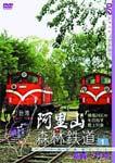 【RCP】【送料無料】阿里山森林鉄道 PART1/鉄道[DVD]【返品種別A】