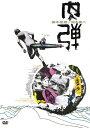 肉弾<ATG廉価盤>/寺田農[DVD]【返品種別A】