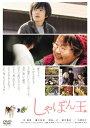 【送料無料】しゃぼん玉/林遣都[DVD]【返品種別A】