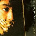 架空のオペラ/沢田研二[SHM-CD]【返品種別A】