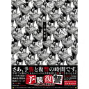 予襲復讐/マキシマム ザ ホルモン[CD]【返品種別A】