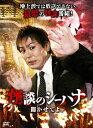 【送料無料】怪談のシーハナ聞かせてよ。/狩野英孝[DVD]【返品種別A】