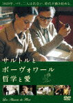 【送料無料】サルトルとボーヴォワール 哲学と愛/アナ・ムグラリス[DVD]【返品種別A】