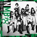 欲望者(通常盤 Type-C/CD+DVD)/NMB48[C...