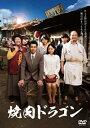 焼肉ドラゴン/真木よう子[DVD]【返品種別A】