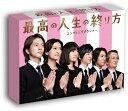 【送料無料】最高の人生の終り方〜エンディングプランナー〜 DVD-BOX/山下智久[DVD]【返品種別A】