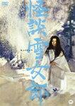 【送料無料】怪談雪女郎/藤村志保[DVD]【返品種別A】