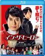 イン・ザ・ヒーロー/唐沢寿明[Blu-ray]【返品種別A】