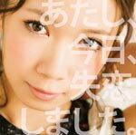 あたし、今日、失恋しました。/沢井美空[CD]通常盤【返品種別A】