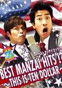 【送料無料】テンダラー BEST MANZAI HITS !?〜THIS IS TEN DOLLAR〜/テンダラー[DVD]【返品種別A】