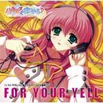 FOR YOUR YELL/のみこ[CD]【返品種別A】