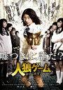 【送料無料】人狼ゲーム ロストエデン DVD-BOX/武田玲...