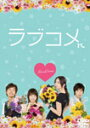 【送料無料】ラブコメ/香里奈[DVD]【返品種別A】