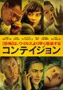 コンテイジョン/マット・デイモン[DVD]【返品種別A】