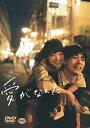 【送料無料】愛がなんだ【DVD】/岸井ゆきの[DVD]【返品種別A】