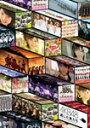 【送料無料】逃した魚たち~シングル・ビデオコレクション~/AKB48[DVD]【返品種別A】【smtb-k...