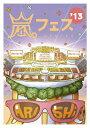 【送料無料】ARASHI アラフェス'13 NATIONAL...