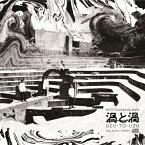 [枚数限定][限定盤]渦と渦(初回生産限定盤)/NICO Touches the Walls[CD+DVD]【返品種別A】