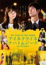 【送料無料】アイネクライネナハトムジーク 豪華版Blu-ray/三浦春馬[Blu-ray]【返品種別A】