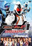 Kamen Rider fourze DVD DVDA