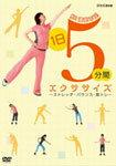 【送料無料】脱!運動不足 1日5分間エクササイズ~ストレッチ・バランス・筋トレ~/HOW TO[DVD]