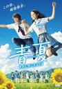 【送料無料】青夏 きみに恋した30日 通常版DVD/葵わかな,佐野勇斗[DVD]【返品種別A】
