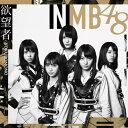 欲望者(通常盤 Type-D/CD+DVD)/NMB48[C...