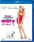 メリーに首ったけ<完全版>/キャメロン・ディアス[Blu-ray]【返品種別A】