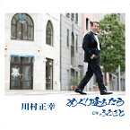 めぐり逢えたら/川村正幸[CD]【返品種別A】