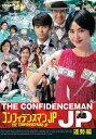 【送料無料】コンフィデンスマンJP 運勢編 DVD/長澤まさみ[DVD]【返品種別A】