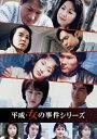 【送料無料】平成・女の事件シリーズ コレクターズDVD/伊藤蘭[DVD]【返品種別A】