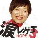 涙レゲエ3〜HOPE〜/オムニバス[CD]【返品種別A】