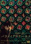【送料無料】パラノイア★サーカス/井俣太良[DVD]【返品種別A】