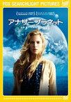 アナザー プラネット/ブリット・マーリング[DVD]【返品種別A】